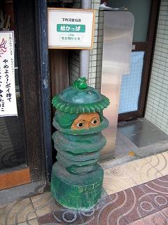 蛙かっぱ2