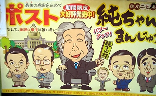 ポスト純ちゃん1
