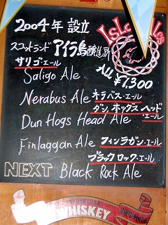 Black Rock Ale3