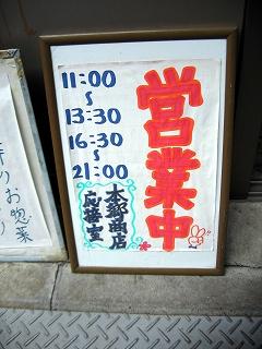 本郷商店応接室2