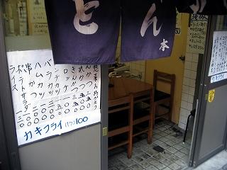 本郷商店応接室1