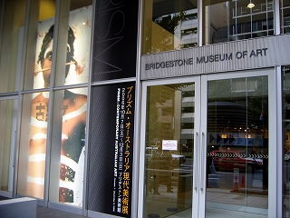 ブリヂストン美術館2
