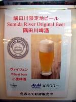 隅田川限定地ビール