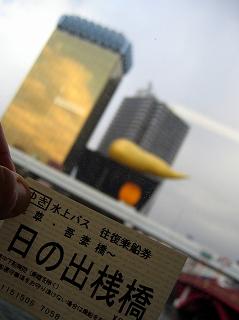 隅田川ライン