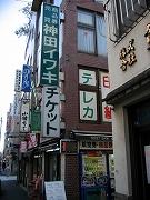 神田イワキチケット