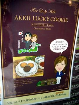 アッキーラッキークッキー2
