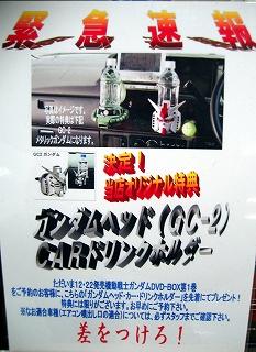 ガンダムDVD-BOX特典2
