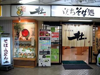 仙台駅そば杜1