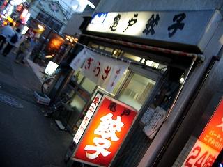 亀戸餃子1