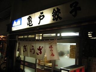 亀戸餃子2