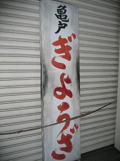亀戸餃子看板3