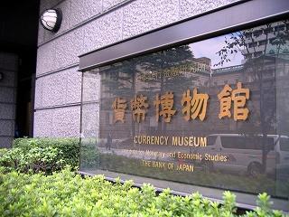 貨幣博物館7