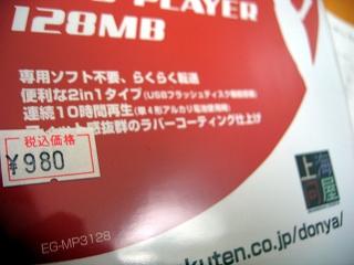 MP3プレーヤー2