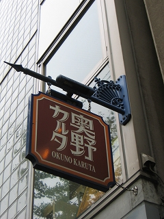 奥野カルタ店