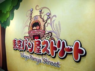 東京パン屋ストリート
