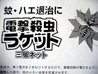 電撃殺虫ラケット