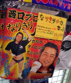 上野駅構内売店