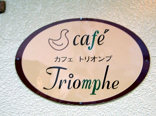 cafe triomphe