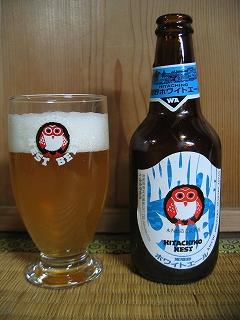 木内酒蔵 ホワイトエール