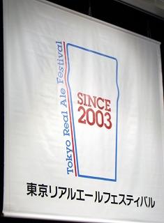 東京リアルエールフェスティバル