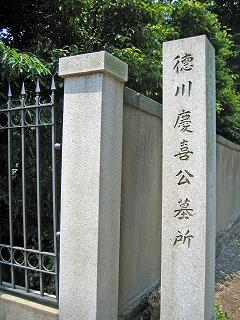 徳川慶喜2