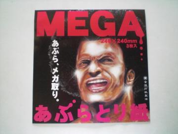 メガ・脂取り紙!