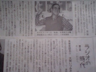 asahi_radio