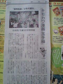 asahi_sugiura