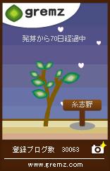 a_grems090214_y.jpg
