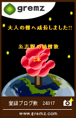 a_gremz081205.jpg