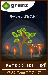 gremz_090701.jpg