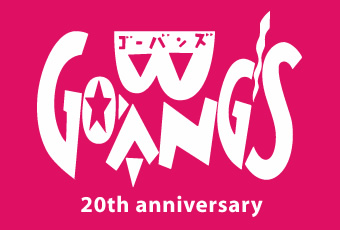 gobangs_logo20th.jpg
