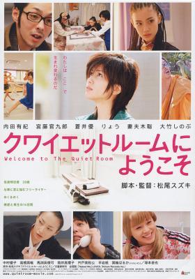 quietroom_ni_youkoso.jpg