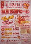 sale2006-1-2.jpg