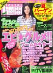 tokyo_a_week.jpg