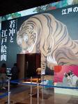 若冲と江戸絵画 入口