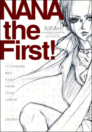 「NANA the First!」表紙