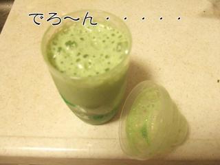青汁はじめました。(4)