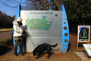 所沢航空記念公園へ行ってみたゾ(1)