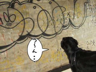 壁に落書き、いくない!(1)