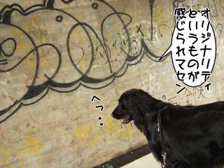 壁に落書き、いくない!(2)