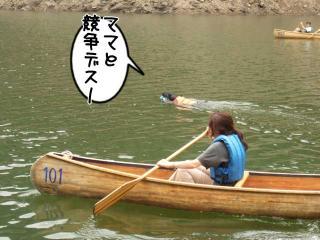 カヌー犬へ道っ!(18)