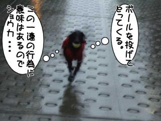雨の日は・・・(2)