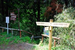 丹沢―高取山・仏果山ハイキングコース(3)