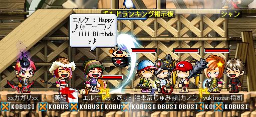 """Happy♪(* ̄ー ̄)ノ""""iiii Birthday♪"""