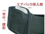 腰の負担を軽減し、正しい姿勢の健康美 玉の腰ベルト
