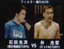 石田vs朴