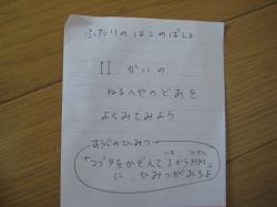 IMG_3929_convert_20081013144225.jpg