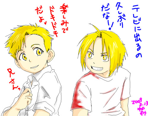 子供のエドとアルw