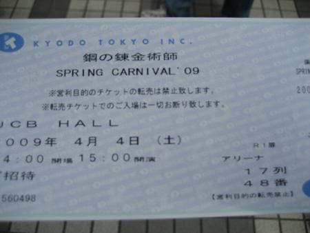 チケット1枚目